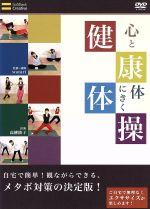 心と体にきく健康体操(通常)(DVD)