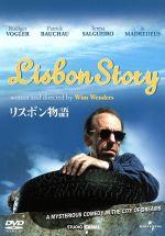 リスボン物語(通常)(DVD)