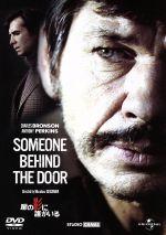 扉の影に誰かいる(通常)(DVD)