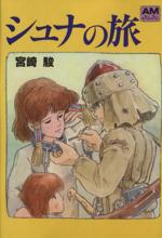シュナの旅(文庫版)(アニメージュ文庫)(大人コミック)
