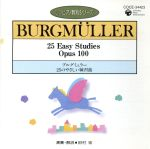 ピアノ教則シリーズ9 ブルグミュラー(1)25のやさしい練習曲(通常)(CDA)