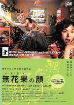 無花果の顔(通常)(DVD)
