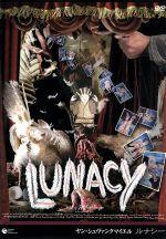 シュヴァンクマイエル「ルナシー」(通常)(DVD)