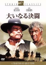 大いなる決闘(通常)(DVD)