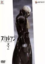 スカルマン(2)(初回限定版)((全巻収納ボックス、解説書付))(通常)(DVD)