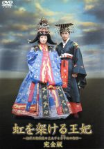 虹を架ける王妃~朝鮮王朝最後の皇太子と方子妃の物語~完全版(通常)(DVD)