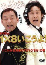 DVDの1×8いこうよ!(通常)(DVD)