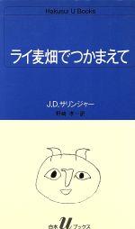 ライ麦畑でつかまえて(白水Uブックス51)(新書)