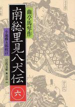 南総里見八犬伝(岩波文庫)(6)(文庫)