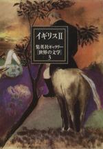 集英社ギャラリー「世界の文学」(3)イギリス2