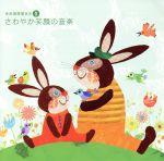 音楽健康優良児Ⅱ さわやか笑顔の音楽(通常)(CDA)