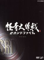 怪奇大作戦 セカンドファイル 豪華版(通常)(DVD)