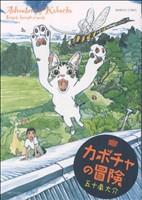 カボチャの冒険(バンブーC)(大人コミック)