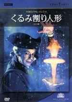くるみ割り人形(全2幕)(通常)(DVD)