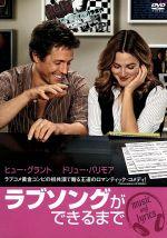 ラブソングができるまで 特別版(通常)(DVD)