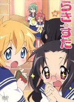 らき☆すた10(初回限定版)(スリーブケース、ブックレット、CD1枚、CD-ROM1枚付)(通常)(DVD)