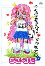 らき☆すた4(通常)(DVD)