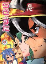らき☆すた5(初回限定版)(スリーブケース、ブックレット、CD1枚、CD-ROM1枚付)(通常)(DVD)