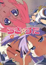 らき☆すた4(初回限定版)(スリーブケース、ブックレット、CD1枚、CD-ROM1枚付)(通常)(DVD)