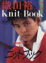 織田裕二Knit Book(単行本)