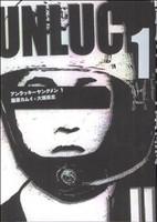 アンラッキーヤングメン(1)(単行本C)(大人コミック)