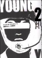 アンラッキーヤングメン(2)(単行本C)(大人コミック)