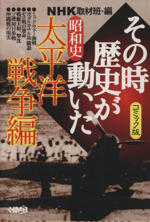 NHKその時歴史が動いたコミック版 昭和史 太平洋戦争編(文庫版)ホーム社漫画文庫
