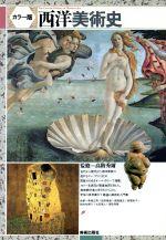 西洋美術史 カラー版(単行本)
