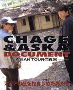 CHAGE&ASKA DOCUMENT ASIAN TOURの真実 アジアの肌を抱きしめた男たち(単行本)