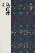 高貞碑 北魏/楷書(中国法書選24)(単行本)