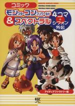 コミック モンスターコンプリワールド&スペクトラル4コマ+シフォン外伝KOEI GAME C