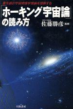 「ホーキング宇宙論」の読み方 最先端の宇宙物理学理論を理解する(単行本)
