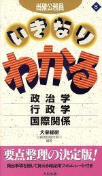 政治学・行政学・国際関係(当確公務員いきなりわかる8)(新書)