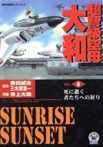 超弩級空母大和(8)(歴史群像C)(大人コミック)