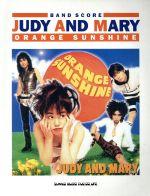JUDY AND MARY「ORANGE SUNSHINE」(単行本)