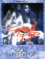 GLAY「SPEED POP」(バンド・スコア)(単行本)