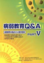 病弱教育Q&A-病弱教育の視点からの医学事典(PART5)(単行本)