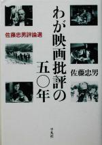 わが映画批評の五〇年 佐藤忠男評論選(単行本)