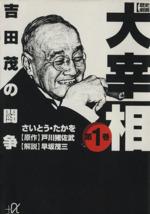 歴史劇画 大宰相(文庫版) 吉田茂の闘争(1)(講談社+α文庫)(大人コミック)
