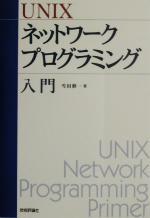 UNIXネットワークプログラミング入門(単行本)