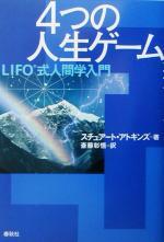4つの人生ゲーム LIFO式人間学入門(単行本)