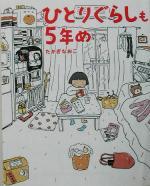 ひとりぐらしも5年め コミックエッセイ(単行本)