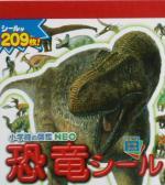 小学館の図鑑 NEO恐竜シール(まるごとシールブック)(シール付)(児童書)