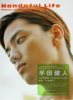 Handaful life 半田健人写真集(単行本)