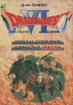 ドラゴンクエスト6 幻の大地 公式ガイドブック-世界編(ドラゴンクエスト公式ガイドブックシリーズ)(上巻)(単行本)
