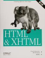 HTML&XHTML 第5版(単行本)