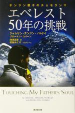 エベレスト50年の挑戦 テンジン親子のチョモランマ(単行本)