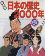 まんが 日本の歴史2000年(学研のまるごとシリーズ)(児童書)