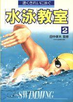 速くきれいに泳ぐ水泳教室(2)(単行本)