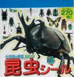 小学館の図鑑NEO 昆虫シール(まるごとシールブック)(児童書)